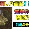 【モンハンライズ】 溶岩洞 レア鉱脈11ヶ所 効率の良い周回 4分周回 【モンスターハンターライズ】