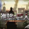 【進撃の巨人】アニメ2期の再放送を見たいならdTVの見逃し配信サービスがおすすめ