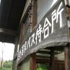 温泉旅と、ぬるいお湯(長野県・新潟県・福島県)