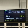 ANAビジネスクラス搭乗記【おすすめの座席とアメニティをレポート!】NH885 羽田〜クアラルンプール