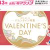 2019年の楽天市場はバレンタインのおすすめのチョコレートとは?