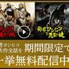 『勇者ヨシヒコと導かれし七人』を見る前に!ヨシヒコシリーズが期間限定で全話無料配信中!