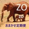 [ZOZO おまかせ女子]箱からショップが出てくるわけではない