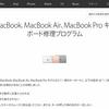 Apple、MacBook/Air/Proキーボード修理プログラムを拡大:2015~2019年最新モデルまで広範囲に対象