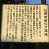 喜連川な生き方