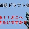 68期丸三向上委員会ドラフト会議
