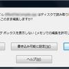 Visual Studioの読み取り専用ファイル編集確認ダイアログ