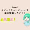Javaでメソッドチェーン(もどき)を楽に実装したい!!