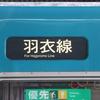 """大阪最後のスカイブルー""""103系""""を追う(羽衣線へ行ってきた)"""