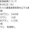 楽天モバイル3日間の通信速度制限撤廃