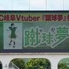 2019.6.8 FC岐阜vsアルビレックス新潟
