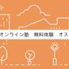 【無料体験あり!】コロナ禍におけるオススメのオンライン学習