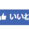 【2017】フェイスブックの「いいね!」や「シェア」ボタンが下にずれる