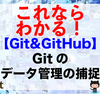 【Git&GitHub】Gitのデータ管理の補足