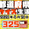 【都道府県クイズ生活】第325回(問題&解説)2020年4月19日