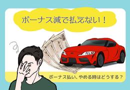 「ボーナス減で払えない!」自動車ローンのボーナス払いをやめる方法と注意点