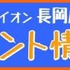 長岡店イベント情報!7月~9月