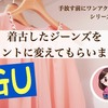【GU】着古したジーンズをポイントに変える方法【エコ】