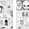 「将棋星人」藤井が話題なので「野球星人」登場の『いにんぐ!』を紹介。youtuber漫画としての意味も/「将棋星人」出典は須賀原洋行氏