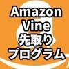 Amazon Vineメンバーを目指せ!Amazonレビューワーランキング