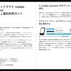 eBook「プッシュ通知トラブルシューティング」をリリースしました!
