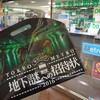 東京メトロ&SCRAP presents 地下謎への招待状2016
