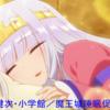 2020年 秋アニメ 初回 感想エントリ 覇権は『魔王城でおやすみ』