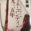 開高健さん「ロマネ・コンティ・1935年」読中感想