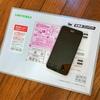2台LINEモバイルにかえて年間13万円の携帯代が浮くから何買おっかなって思うじゃない。