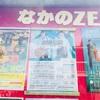 吉田山田 Special Live 〜♪中野の日々♪〜