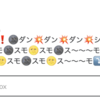 TSGのSlackbot「pocky」
