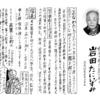 岩田たにいずみの選挙公報(2015年小山町議会選)