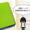 【読書ノート】インプット力を高めて確実にアウトプットへ繋げよう!|本からの学びを人生に活かす