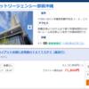 【直前旅行に最適!】ANA旅作の料金にからくりが!面白い価格設定を見つけたのでご紹介!
