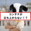 【docker】コンテナがExitedのまま立ち上がらない!?