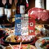 【オススメ5店】吉塚・香椎・その他東エリア(福岡)にあるビストロが人気のお店