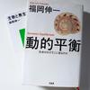 福岡ハカセ、福岡伸一さんの本