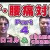 告知:chamachama×ヨロコルYouTubeコラボ第6弾「腰痛対談part.4」がアップされました。
