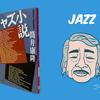 筒井康隆さんのジャズ小説