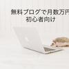 初心者が簡単に無料ブログのみで月数万円稼ぐ方法!独自ドメインなし。(メリットとデメリット)