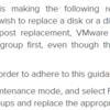 vSAN環境に於いて、ドライブ交換時はメンテナンスモードを利用する必要があるか?