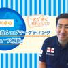 小川卓の「海外ウェブマーケティングニュース解説」メールマガジン始めました!