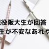 「阪大1年生ってどんな感じなん?」〜現役阪大生が回答! 新入生が不安なあれやそれ 〜
