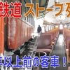津軽鉄道「ストーブ列車」に乗車! 70年前の客車で昭和の汽車旅を味わう【2021-02冬の北東北3】