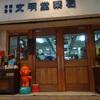 神戸元町物語 高架下の音楽の殿堂 文明堂薬局