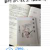読了:「翻訳教室 はじめの一歩」鴻巣 友季子(著)