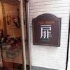 これぞ昭和!!とっても楽しい超レトロ「喫茶 扉」(京都・三条商店街)は打ち合わせ、読書など使えるお店です!!