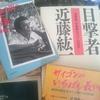 サイゴンの特派員、近藤紘一とその著作