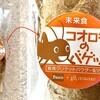 コオロギを食べる・昆虫食の未来 ~ コオロギのバゲット・パスコ