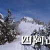 360度の大展望が広がる「四阿山」へ(あずまや高原から)